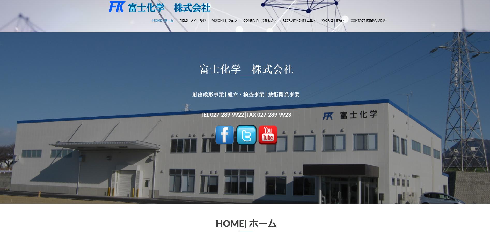 www.fujikagakukk.com   Plastic manufacturer company   Japan   2017