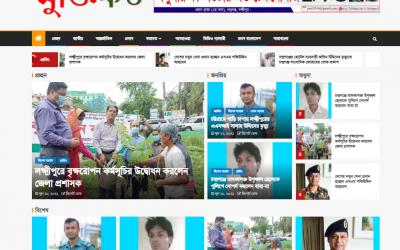 muktikantho.com- Newspaper Website – USA 2021